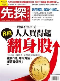《先探投資週刊》人人買得起8檔翻身股