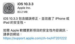 iOS 10.3.3修復Boardpwn重大漏洞 必須升級!