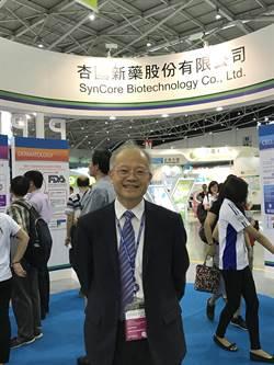 杏國SB05 PC報喜 獲TFDA核准執行胰臟癌第三期臨床試驗