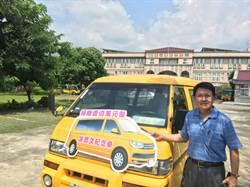 劉淑惠捐百萬讓學校買車 梅山國中:相當感動