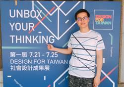 獲百獎設計大獎陳彥廷 領85名學生開展