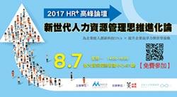 HR+高峰論壇 開拓人資視野
