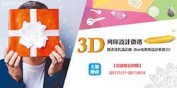 德芮達 舉行3D列印設計徵選