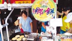 三星蔥油餅 申請商標獲准