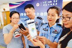 南京互聯網+分享 滴滴警務上線