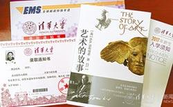 北京清華新生 校長贈書當入學禮
