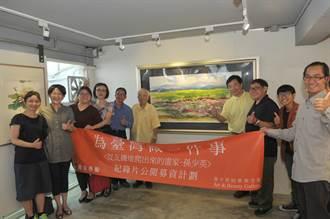 以畫筆看見台灣 國寶畫家孫少英紀錄片募資啟動