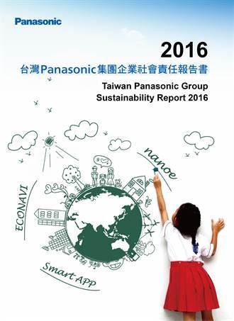 台灣松下集團公布今年員工獎金7.2個月 打造有感幸福職場