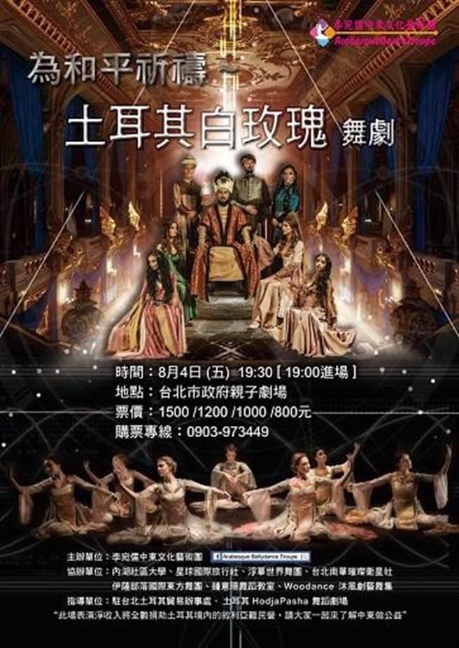 土耳其舞劇白玫瑰於8月4日在台北市政府親子劇場演出 。圖/李宛儒中東文化藝術團提供