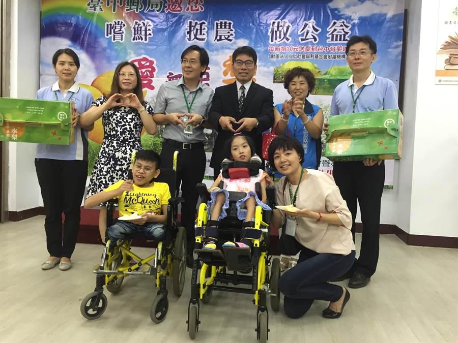 台中郵局局長蔡文慶(後排右三),呼籲大家一起來「嚐鮮、挺農、做公益」,每買一盒水梨就捐款10元給台中育嬰院。(馬瑞君攝)