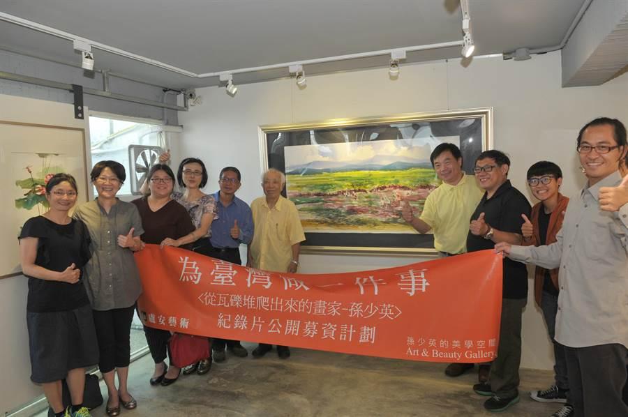 民間團體協力,共同為87歲國寶級畫家孫少英(左6)募資拍攝紀錄片。(廖肇祥攝)