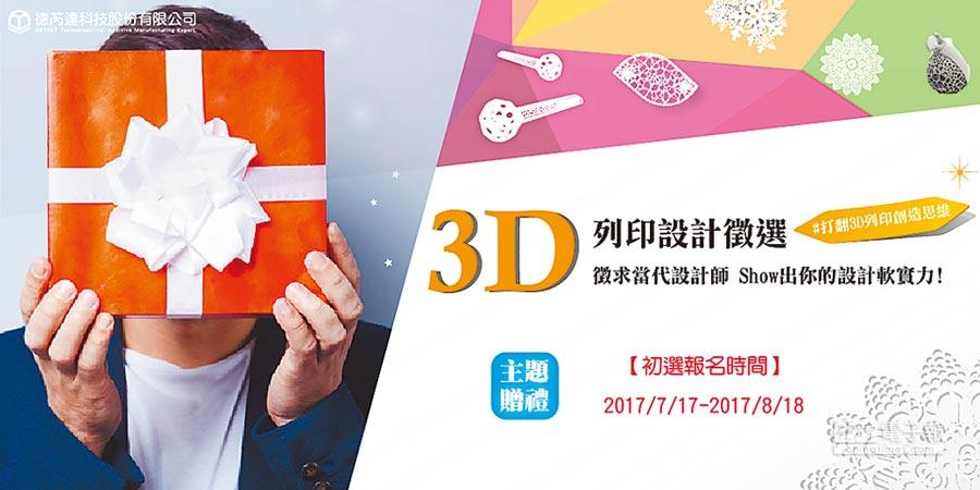 德芮達科技廣邀3D列印高手,共同為產業注入創新的元素。圖/業者提供