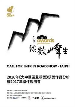 2017《大中華區艾菲獎》正式開跑!!