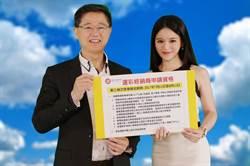 《時來運轉》眉角 – 林博泰:運彩遴選備取經銷商 8/11前提出申請