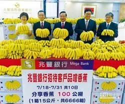 兆豐引爆「金蕉之亂」 無辜行庫未送香蕉挨轟