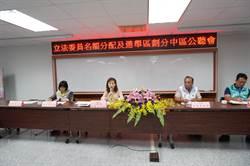 立委名額分配及選舉區畫分公聽 許淑華:名額分配要制度化
