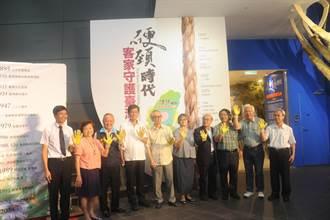 「硬頸時代」客家守護臺灣的故事 在苗栗客家文化舘展出