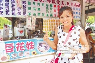 斗六賣豆花 泉州妹:台灣是我家