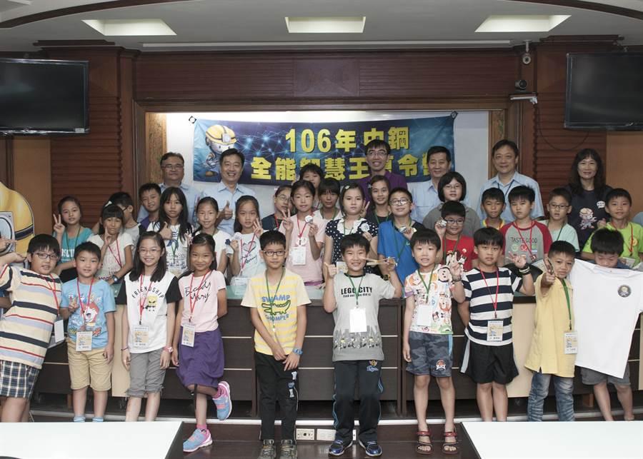 中鋼舉辦「106年中鋼全能智慧王夏令育樂營」活動,邀請中鋼公共事務處長黃一中(後排左 二)與參加的學童和貴賓合影。(中鋼提供)