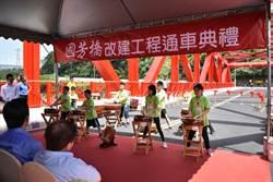 新北國芳橋改建落成通車  瑞亭國小藝文相慶