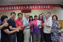 新竹縣美人茶比賽得主出爐 特等獎蟬聯