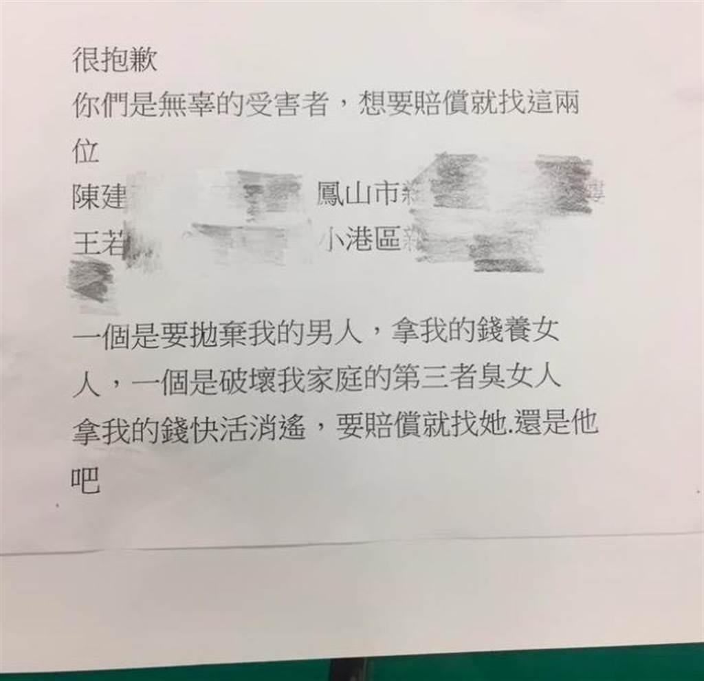 割破車輪胎的嫌犯留下紙條,讓人以為是妻子不滿老公始亂終棄,才隨機對路旁車子下手洩憤。(翻攝自「爆料公社」)