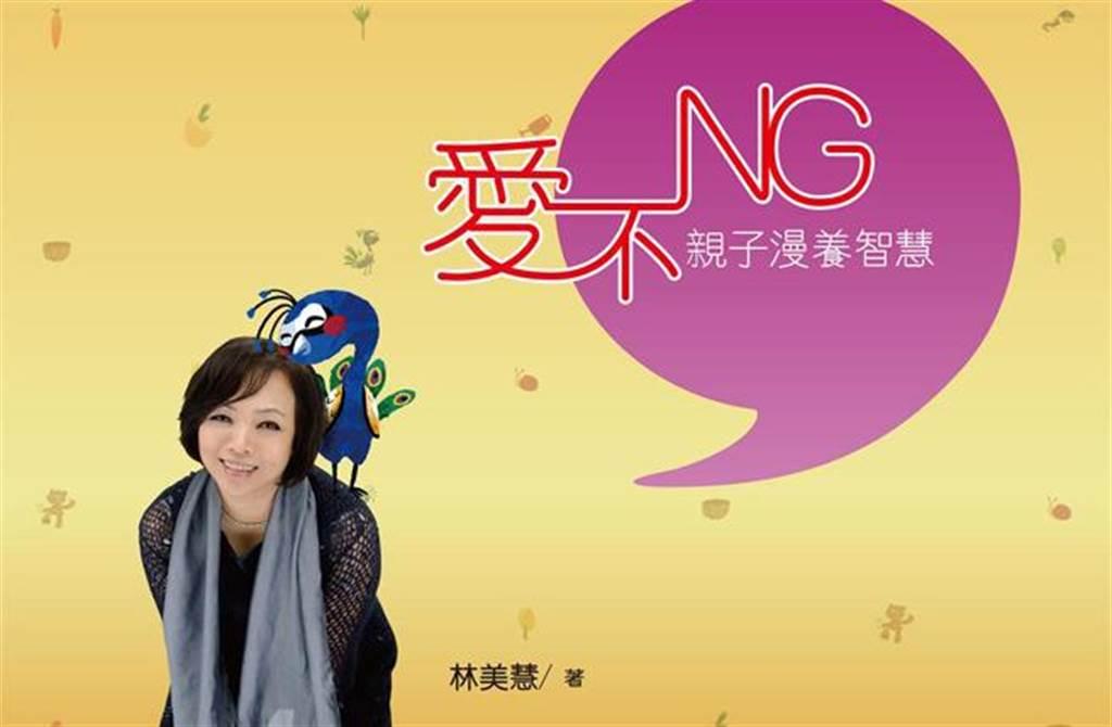 《愛不NG~親子漫養智慧》今天正式新書發表會,作者林美慧與父母分享「兒女經」。