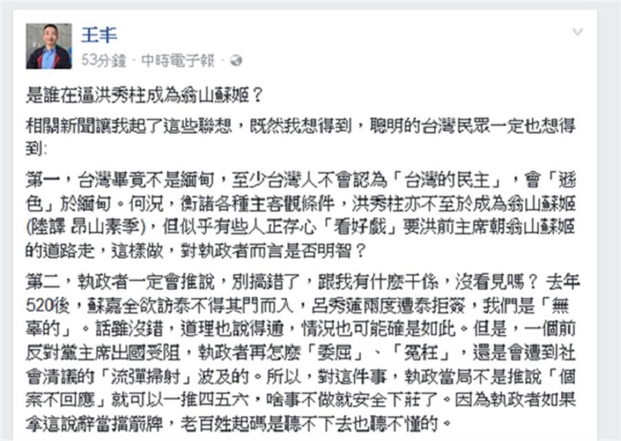 王丰在臉書發文,批執政當局在外交與僑務上的「另闢現狀」。(擷取自臉書)