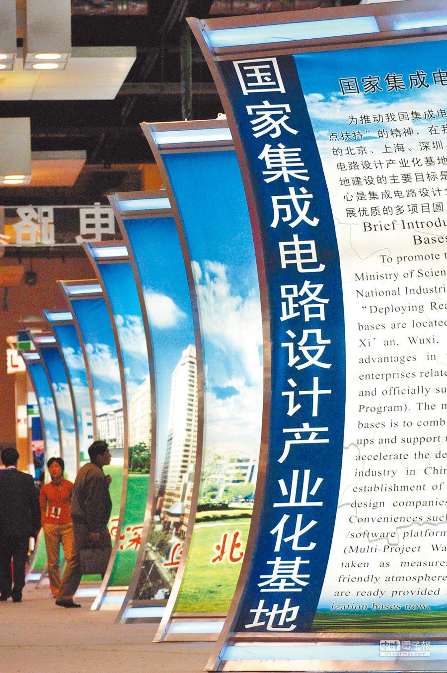 上海完成組建積體電路裝備材料基金。圖為2003年在上海舉辦積體電路產業鏈專業大展一景。(CFP)