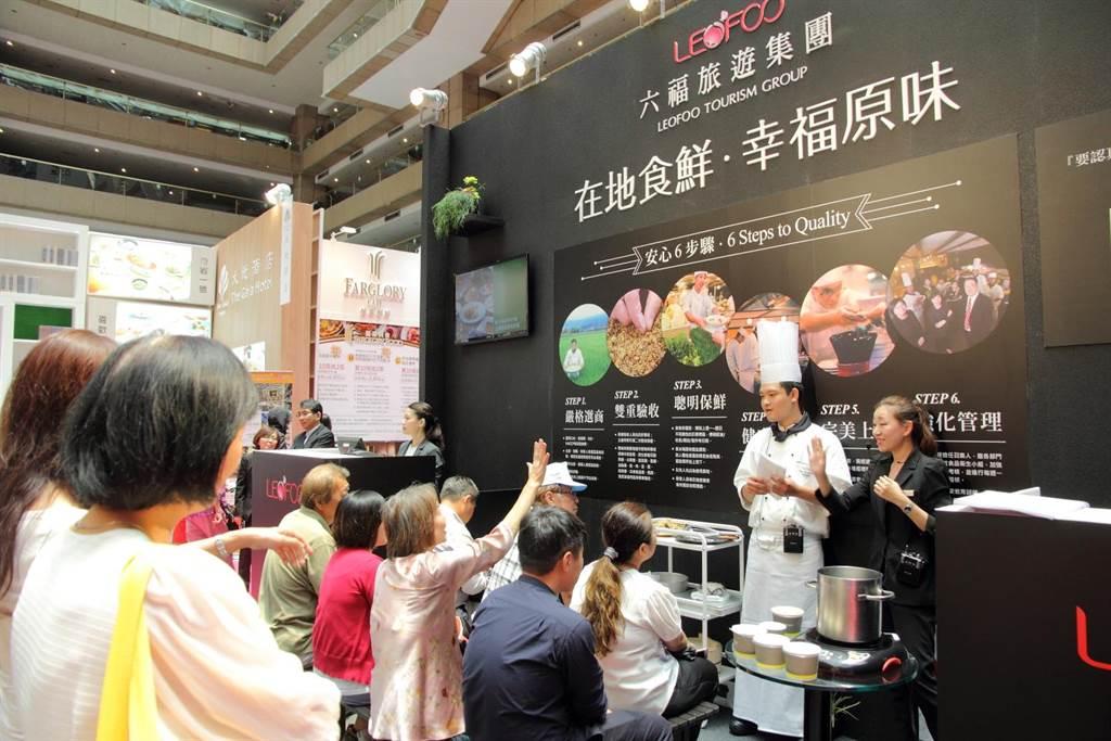 六福在2017年台灣美食展展攤設置「食鮮廚房區」,並邀請台北威斯汀六福皇宮廚師,和現場民眾分享正確料理方法。(業者提供)