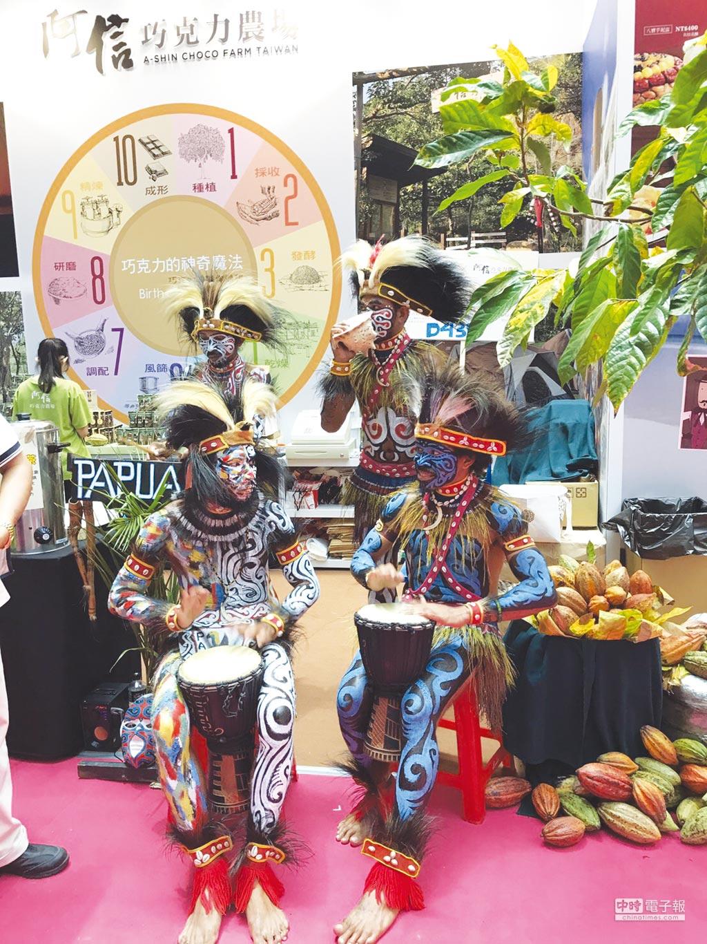 墾丁悠活阿信巧克力農場帶來的ASMAT食人族舞蹈表演,增添展覽熱鬧氣氛。圖/業者提供