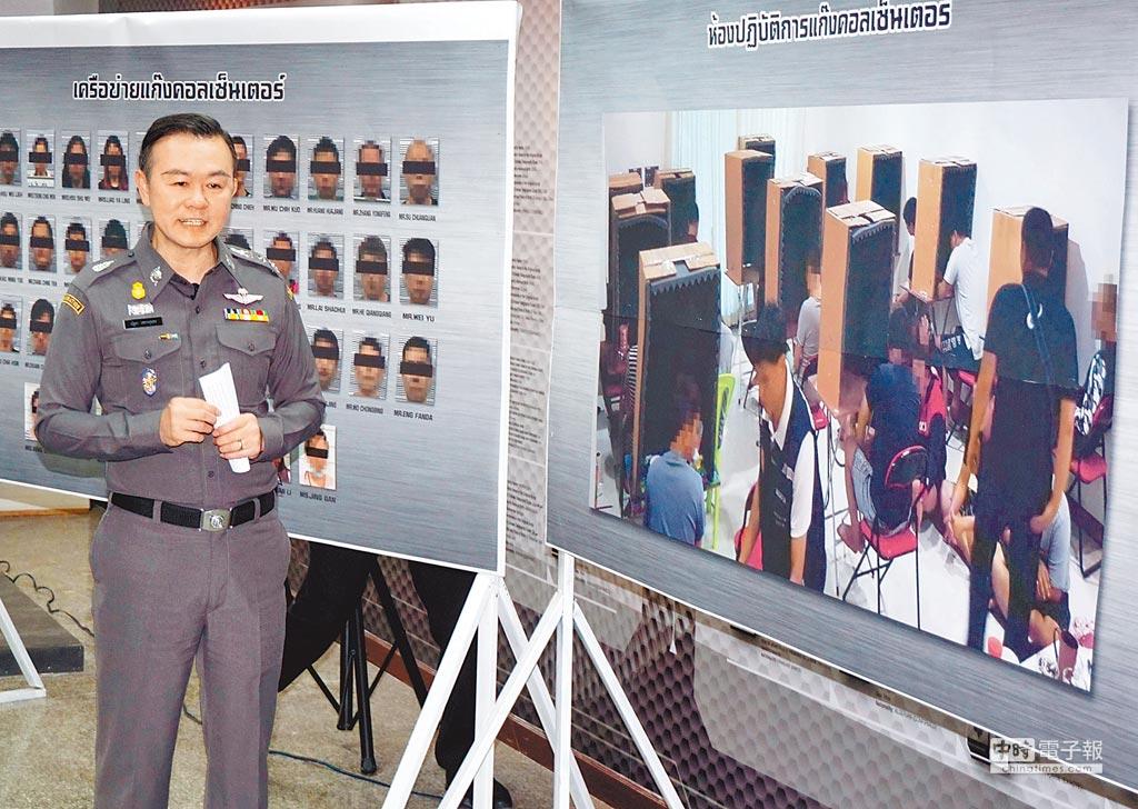 7月23日,泰國召開記者會宣布破獲電信詐騙案。(中央社)