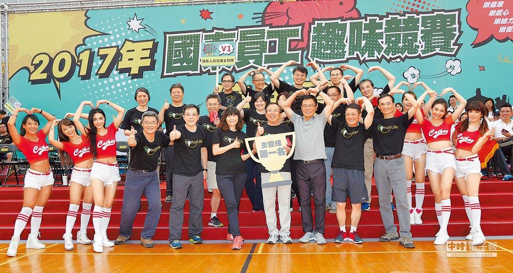 國泰人壽劉上旗總經理(前排右五)帶領高級主管隊參加「2017國泰員工趣味競賽」。