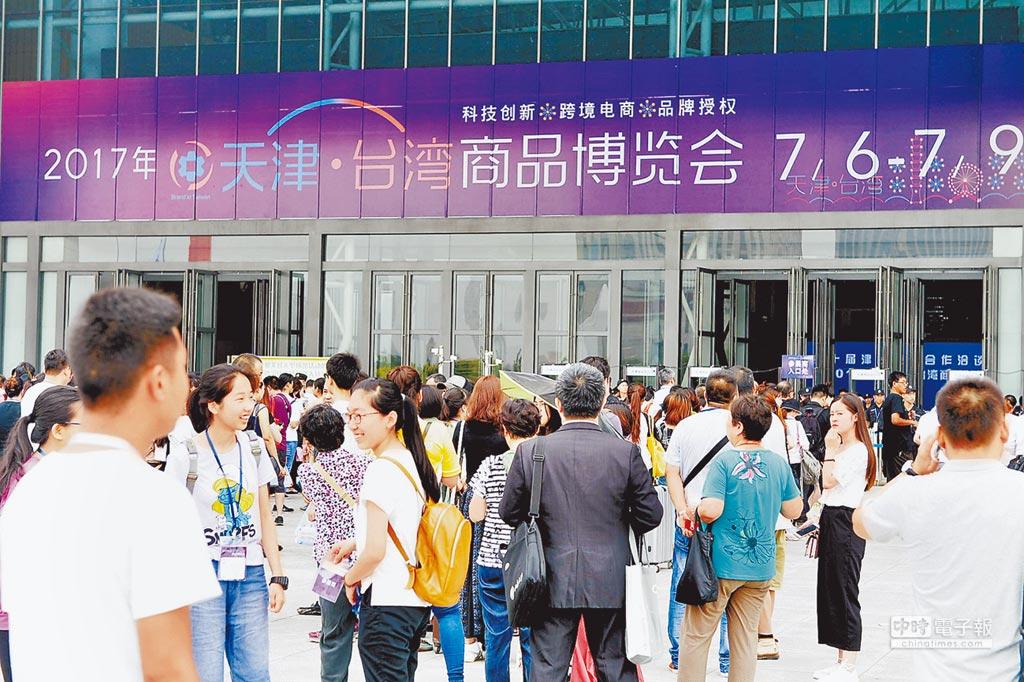 開幕當天天津市梅江會展中心,眾多市民等待進入2017天津‧台灣商品博覽會。(尉遲健平攝)