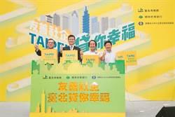 北市府、國泰世華銀行、信保基金攜手共推社企優惠融資專案 促臺灣發展更美好