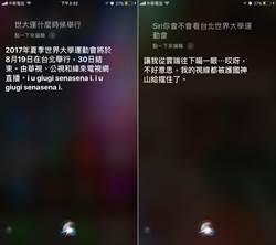 2017世大運8/19起跑 Siri也知道