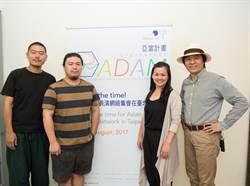 台表藝中心「亞當計畫」 王孟超當表演藝術媒人