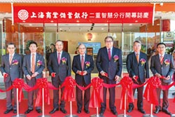 上海商銀打造二重智慧分行