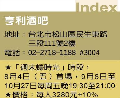 亨利酒吧Index