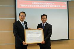 台灣高鐵 取得台灣、國際級職安衛雙認證