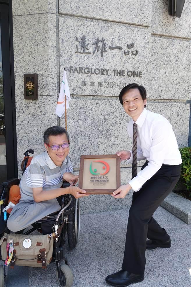 自由空間教育基金會董事長唐峰正(左)頒發「住居空間通用設計A級認證標章」給「遠雄一品」,由遠雄一品行銷協理許欽杰代為接受。(盧金足攝)