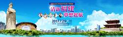 福建七台資協會招手台青 7月29日台中徵才