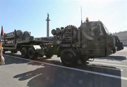 成交!土證實向俄購買S-400防空系統
