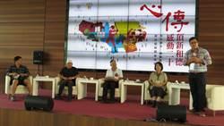 頂新和德文教基金會20周年 永靖社區營造新想像
