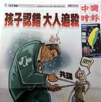 《中國時報》遭批違反倫理 學者不認同