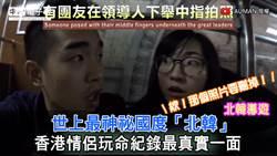 世上最神祕國度「北韓」香港情侶玩命紀錄最真實一面