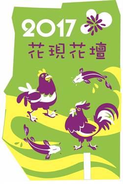 彰化花壇彩繪稻田又來了 今年有金雞和鯉魚