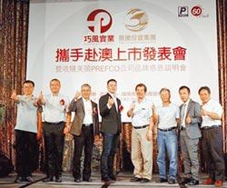 亞洲最大防火排煙品牌 巧風公司 赴澳掛牌上市
