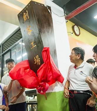 南港高工創客工場揭牌 柯P盼出現下個Google