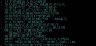 楊梅區1國小視障員工疑請假遭刁難 試圖輕生獲救